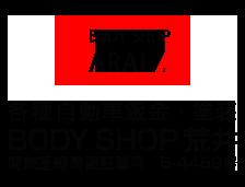 茨城坂東市の自動車鈑金塗装ボディーショップ荒井